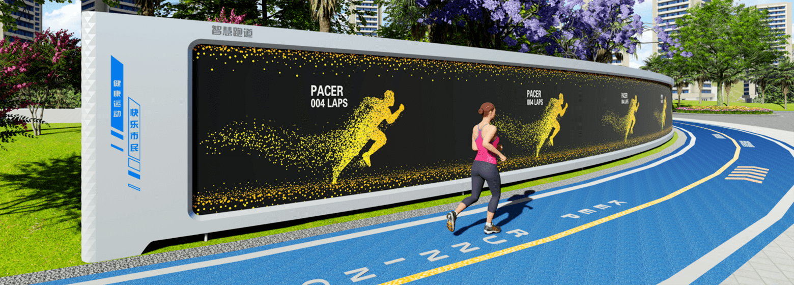 智慧跑道-智能跑道-智慧步道-智慧跑道解决方案-城基生态智慧公园