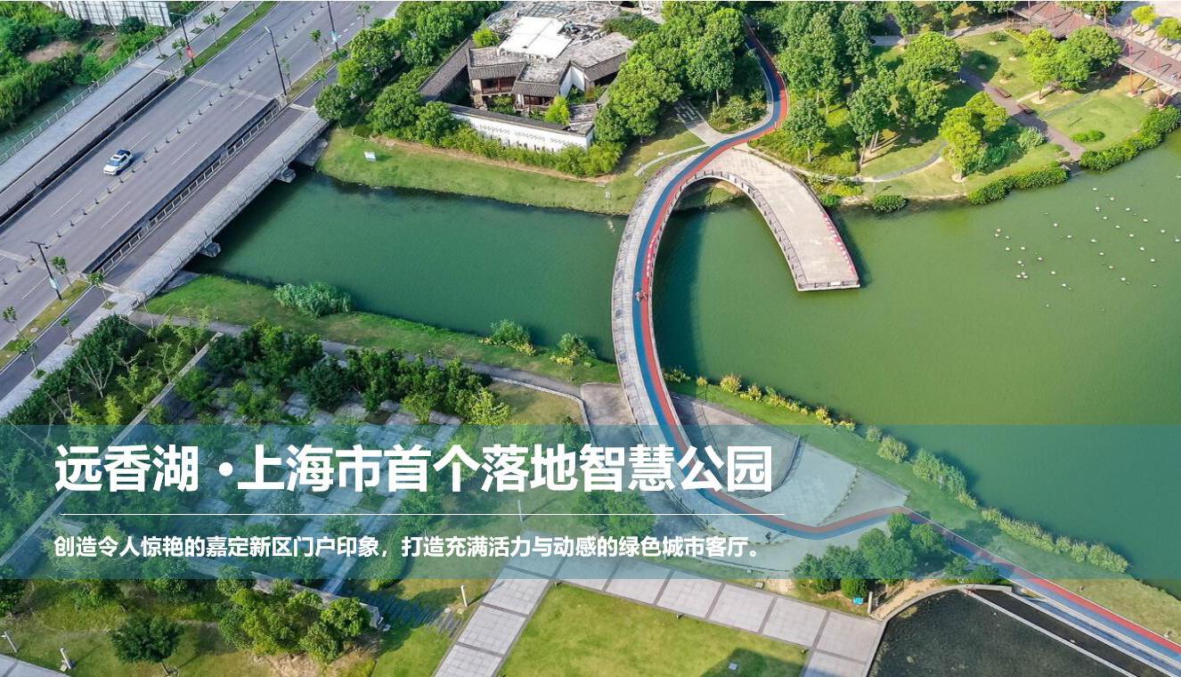 城基智慧公园案例:远香湖 ·上海首个智慧公园正式落地