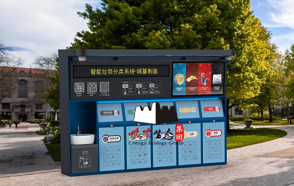 智能垃圾桶-智慧垃圾桶-城基生态智慧公园
